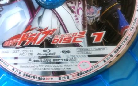 『仮面ライダードライブ』『鎧武外伝デューク/ナックル』のディスク交換