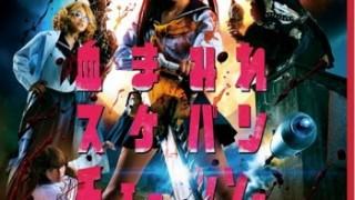 内田理央さん主演【血まみれスケバンチェーンソー】Blu-ray&DVDが6月22日発売!超シュールな撮影メイキングも収録