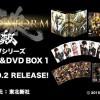 TVシリーズ『牙狼(GARO)-GOLD STORM-翔』BD&DVDの特典映像ダイジェスト動画で、メイキングやイベントの一部が特別公開!