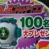 【DX石ノ森ゴーストアイコン】100名にプレゼント!仮面ライダー『45th EXHIBITION SHOP』では【CSMダークカブトゼクター】も個数制限に!