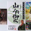 映画【仮面ライダー1号】映画ランキング3週目は7位!『山ノ内御成』の名刺ゲット!