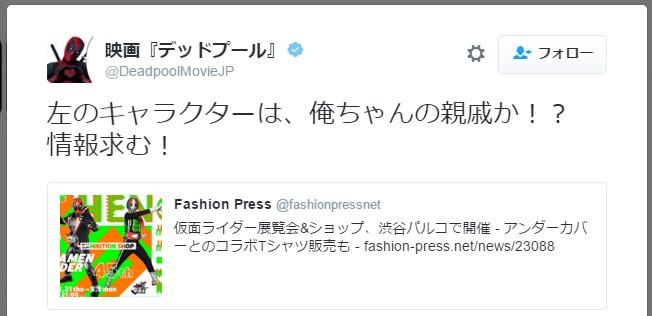 映画『デッドプール』氏、【仮面ライダーゴースト】を親戚と認識か