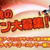 【劇場版 仮面ライダーゴースト】71人の英雄眼魂デザイン募集!採用アイコンは劇中登場&名前がエンドロールやパンフに