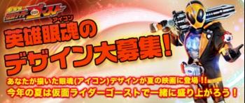 『劇場版 仮面ライダーゴースト』の眼魂デザイン大募集