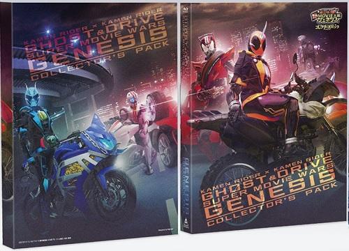 仮面ライダー×仮面ライダー ゴースト&ドライブ 超MOVIE大戦ジェネシス コレクターズパック