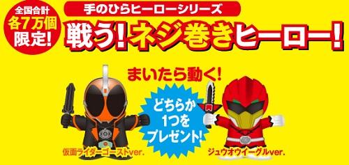 『劇場版 仮面ライダーゴースト/動物戦隊ジュウオウジャー』前売券