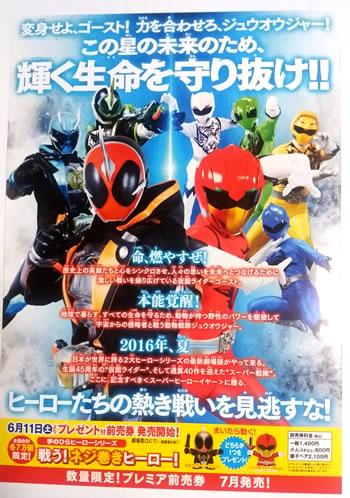 夏映画『劇場版 仮面ライダーゴースト/動物戦隊ジュウオウジャー』のチラシ