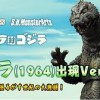 S.H.MonsterArts ゴジラ1964出現Ver.砂埃つきゴジラ&白い放射熱線エフェクト/魂ウェブ商店10月発送【受付終了間近】7月21日23時まで!
