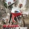 【仮面ライダー THE MOVIE Blu-ray】が7月13日発売!2011年発売BOXがお求めやすい単品2巻に