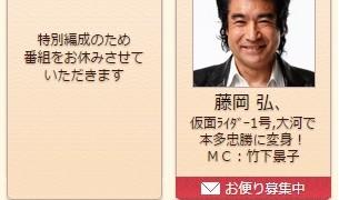 『スタジオパーク』は仮面ライダーだらけ!3月8日は藤岡弘、翌週は松田悟志(MCマリバロン)&瀬戸康史!