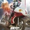 【仮面ライダー Blu-ray BOX3】パッケージは南紀を縦走ふたりのライダー!