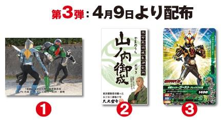 映画『仮面ライダー1号』入場者プレゼント「仮面ライダー 魂のトリプルパック!