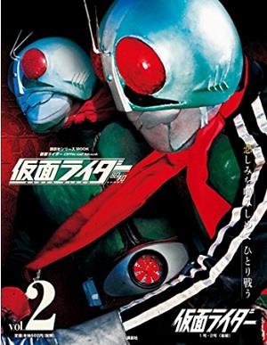 仮面ライダー 昭和 1号2号(後編)