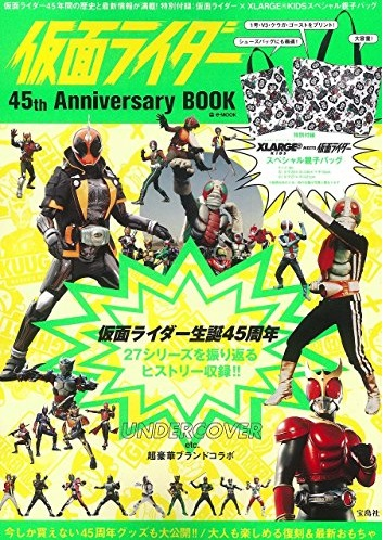 仮面ライダー 45th Anniversary BOOK