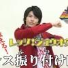 動物戦隊ジュウオウジャー【踊ってみたら覚醒した!レッツ!ジュウオウダンス!】大和がダンスを教える動画も公開