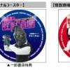 ヒーローズコミックス『酩酊! 怪獣酒場』第2巻購入特典「ダダ」や「ケムール人」のオリジナルコースターをプレゼント!