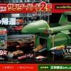 デアゴスティーニ『週刊 サンダーバード2号&救助メカ』が9月15日創刊!タカラトミーは10月2日発売!