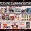 『スーパーヒーロー大戦Z』劇場オリジナルグッズ公開!通販開始(東映eshop)4月27日
