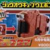 動物戦隊ジュウオウジャー【ジュウオウキューブウエポン 動物武装 キューブクマ】が5月発売!新たな8体の動物合体!