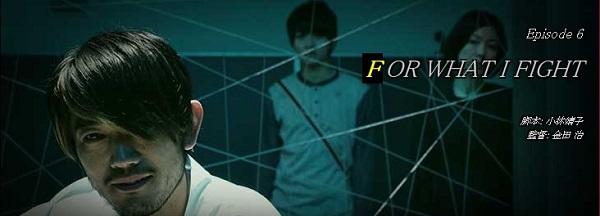 仮面ライダーアマゾンズ Episode6『FOR WHAT I FIGHT』