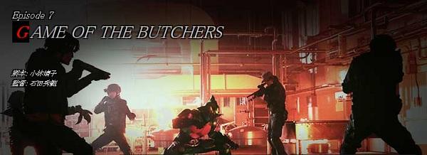 仮面ライダーアマゾンズ Episode7『GAME OF THE BUTCHERS』