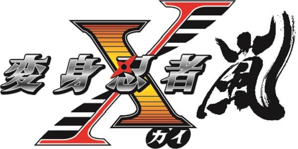 変身忍者 嵐 X(カイ)