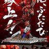 モモタロスイマジン 復活Ver ART WORKS MONSTERS ~IMAGIN genetic Vol.01SP~|ポンタ&ローソン限定