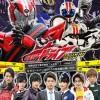 GW開催の「仮面ライダードライブ スペシャルイベント」が早くもDVD化決定。9月9日発売!立見席チケット発売中