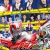『仮面ライダードライブ 新高輪スペシャルイベント』DVDが9月9日発売!ジャケット画像が公開!映像特典は終演後コメント