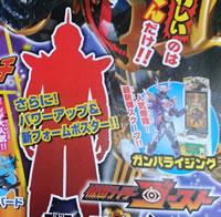 仮面ライダーゴーストはさらにパワーアップ!新フォーム登場!