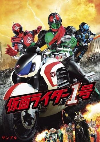 映画『仮面ライダー1号』Blu-ray&DVD