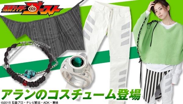 仮面ライダーゴースト アランのコスチューム