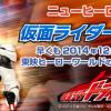 仮面ライダードライブの12月27日&1月発売おもちゃまとめ。変身ベルトDXマッハドライバー炎、仮面ライダーマッハのフィギュアやバイク武器など