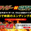 「仮面ライダー大戦」勝つのは平成ライダーか昭和ライダーか?投票結果で映画のエンディングが決まる!