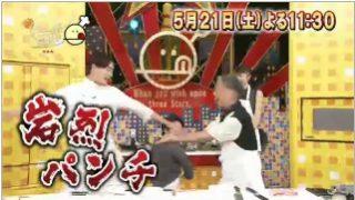 5月21日『新チューボーですよ!』で【竜星涼さん】が巨匠にキョウリュウレッドの必殺技「岩烈パンチ」!
