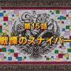 動物戦隊ジュウオウジャー第15話【戦慄のスナイパー】