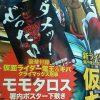 【付録】モモタロス下敷き|【画像】DVD最終巻初回封入特典「特製ライナーカードアルバム」|仮面ライダー電王
