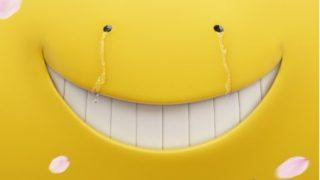映画【暗殺教室~卒業編~】Blu-ray10/12発売!菅田将暉さんや「仮面ライダーアマゾンズ」武田玲奈さん&宮原華音さん出演