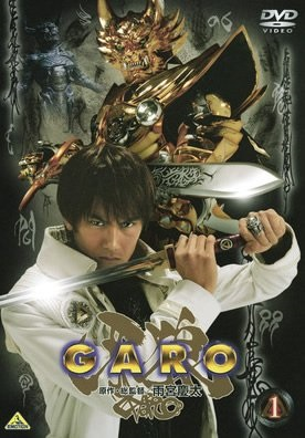TVシリーズ「牙狼<GARO> HDリマスター」
