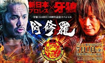 10周年記念スペシャル「牙狼<GARO>-阿修羅-」
