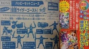 ハッピーセット 仮面ライダーゴースト