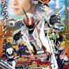 【仮面ライダーゴースト】映画サウンドトラックが8月3日発売!主題歌『ABAYO/氣志團』はサントラのみに収録