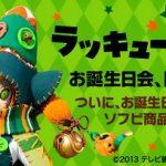 『獣電戦隊キョウリュウジャー ラッキューロのソフビ』が【受付終了間近】11月30日23時まで!