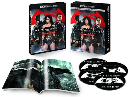 >映画『バットマンvsスーパーマン ジャスティスの誕生』のBlu-ray&DVD