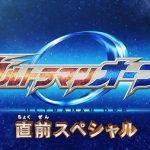 新番組【ウルトラマンオーブ】直前スペシャルが7月2日放送!