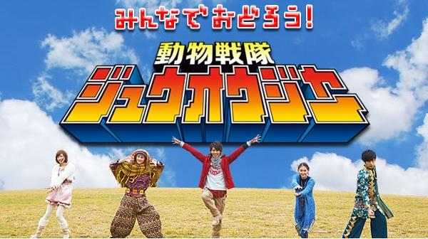 『動物戦隊ジュウオウジャー』のエンディングテーマ「レッツ!ジュウオウダンス」のダンス映像を募集中!