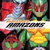 仮面ライダーアマゾンズ 初のムック『 Amazon.co.jp限定 データファイル』が発売開始!Prime Dayタイムセール品