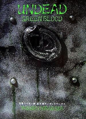 UNDEAD GREENBLOOD -仮面ライダー剣(ブレイド) 韮沢靖 アンデッドワークス