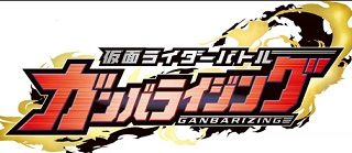 仮面ライダーエグゼイド後番組のガンバライジングバインダーが9月発売!新仮面ライダーで遊べる特製プロモカード付き