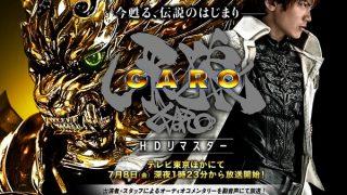 【牙狼<GARO>HDリマスター】は副音声にて新収録オーディオコメンタリー!鋼牙&カオルのコメント動画!阿修羅の感想も